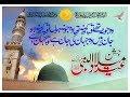 Jashn e Eid Milad un Nabi Naat //Daste Aalam mein Rehmat Ki Ghata chayi hai// Asad Iqbal kalkattavi