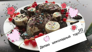 Делаю шоколадный торт / Вкуснятина
