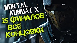 Mortal Kombat X Прохождение На Русском — ВСЕ КОНЦОВКИ (25 ФИНАЛОВ / ALL ENDINGS)