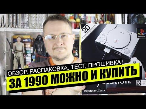 Playstation Classic - ОБЗОР РАСПАКОВКА ПРОШИВКА ТЕСТ