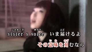 【とある科学の超電磁砲S】【ニコカラ】sister's Noise【OffVocal】