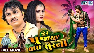 Hure Pujaran Tara Soor Ni (Full Movie) | Jignesh Kaviraj, Chini Raval | New Gujarati Movie 2019