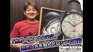 地球は青かった🌏・・・の名言を残す、人類史上初の宇宙飛行士 ガガーリン アニバーサリー腕時計⌚️。世界500本❗️ by 正美堂 ユーチューブ ライブ配信