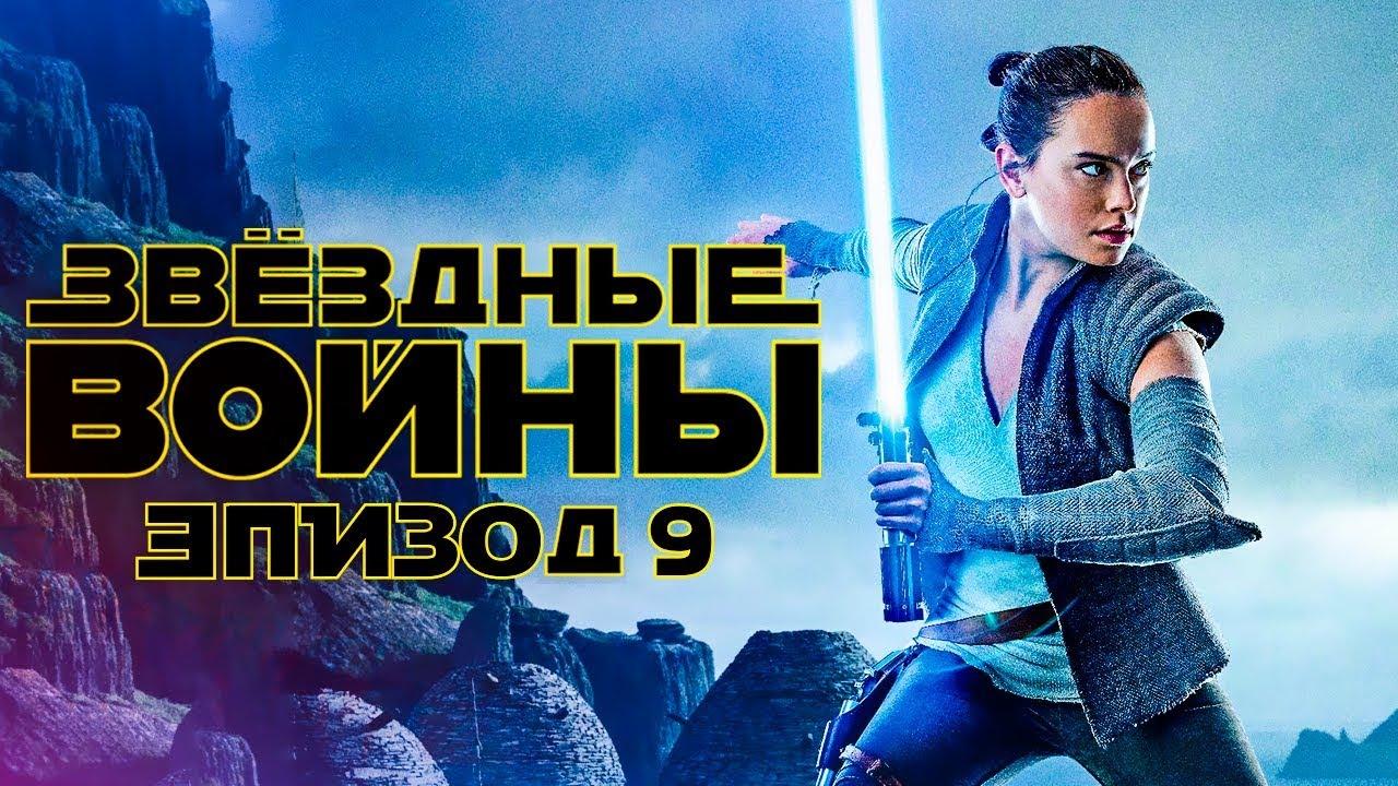 """""""Звездным войнам 9"""" предсказали победу над """"Звездными войнами 8"""""""