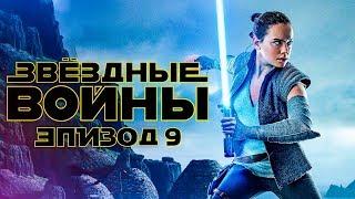 Звездные войны: Эпизод 9 [Обзор] / [Трейлер 2 на русском]