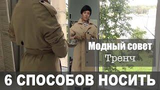 видео Тренчкот