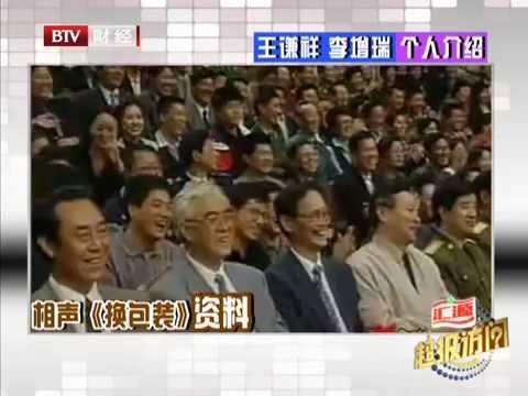 超级访问 20120318:王谦祥 李增瑞半世纪的相声人生