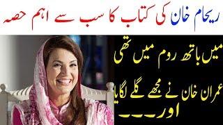 Reham Khan Book Launch    Reham Khan Book Main Part Against Imran Khan