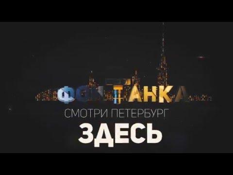 Фонтанка.ру Смотри Петербург здесь