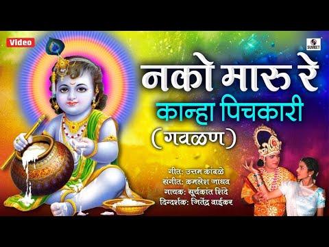 Nako Maru Re Kanha Pichkari - Mathala Gela Tada - Sumeet Music