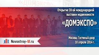 Открытие 30-й международной выставки недвижимости «ДОМЭКСПО»