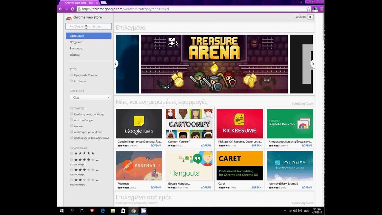 Αφαίρεση διαφημίσεων στο Google Chrome με Adblock!! How to Block Ads in Google Chrome!!!