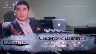 Саидмурод Давлатов о Таджикском фильме Паймон