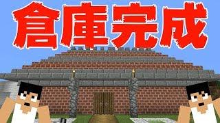 【カズクラ】お待たせ!遂に倉庫完成!マイクラ実況 PART156 thumbnail
