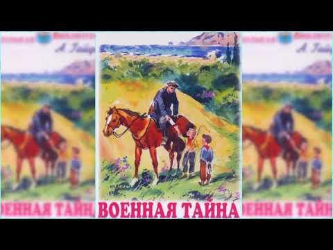 Аркадий гайдар военная тайна мультфильм
