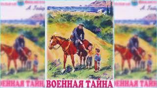 Военная тайна, Аркадий Гайдар аудиосказка слушать онлайн