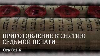 седьмая печать Отк. 8 1-5  (Апокалипсис)