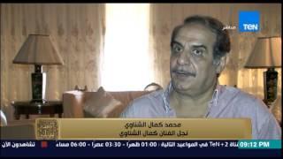 البيت بيتك - ما لا تعرفه عن الفنان الكبير كمال الشناوي .. دنجوان السينما المصرية
