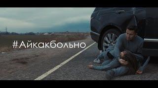 All Давай - #Айкакбольно (2016)