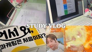 [VLOG] 조금은 느긋한 일요일의 공부 브이로그 🌎 | 계획 세우는 방법 / 콴다클래스 | 주말 브이로그 | 엽떡 로제 / 독서실 / 약간의 덕질..? | 06년생