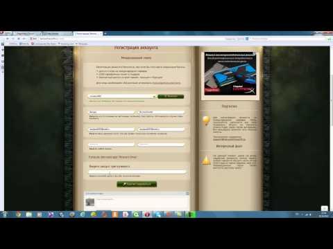 видео: Как зарегестрироваться на международном сервере ХОН