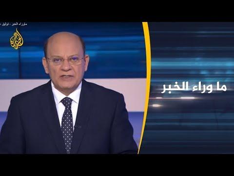 ماوراء الخبر - توثيق عملية مطار أبو ظبي.. من المستهدَفون برسائل الحوثيين؟  - نشر قبل 4 ساعة