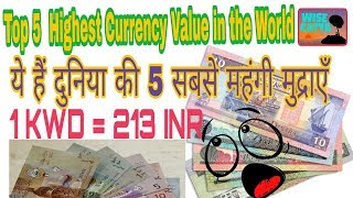 Top 5 Countries with the Highest Currency Value in the World-[HINDI]