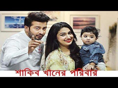 Shakib Khan Family | শাকিব খান পরিবার | Actor Shakib Khan with his Real Life Family thumbnail