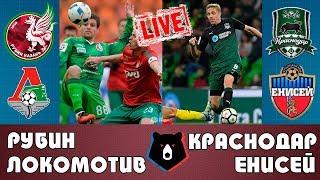 Рубин - Локомотив , Краснодар - Енисей прямой эфир со мной / Прямая графическая трансляция