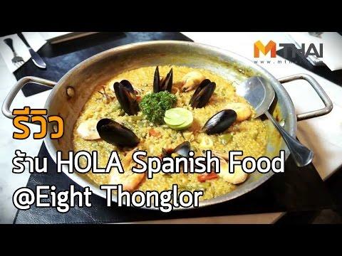 รีวิวร้าน HOLA Spanish Food @ Eight Thonglor