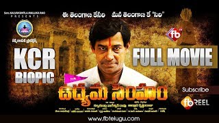 KCR Biopic | Udyama Simham Full Movie | 2019 Telugu Full Movies | KCR Movie | FB TV