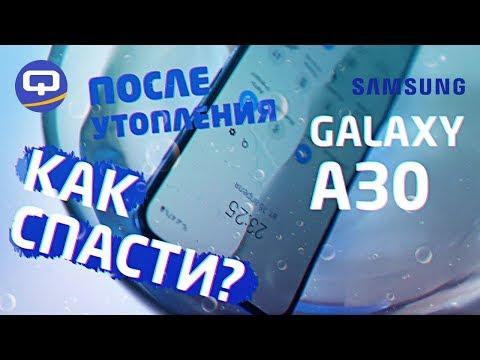 Как спасти утопленный смартфон? Проверяем Samsung Galaxy A30 на влагозащиту /QUKE.RU/