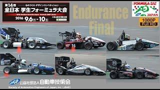 2016 Student Formula Japan - Endurance Final [HD/1080p] 学生フォーミュラ大会