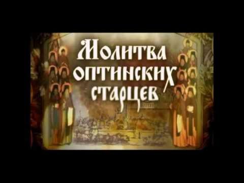 Оптинский молитвослов -