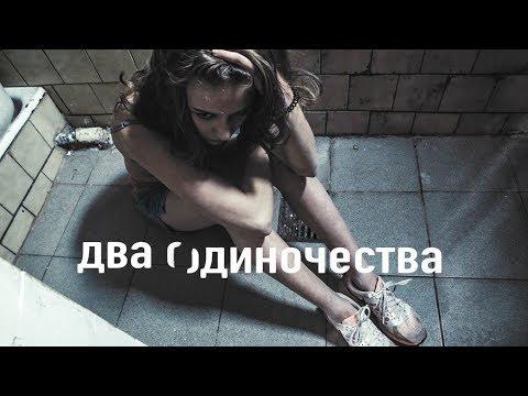 «Два одиночества»  - Короткометражный фильм. Основано на реальной истории