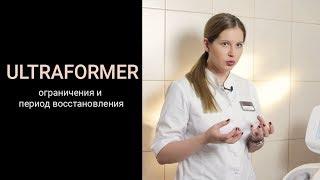 Ultraformer  ограничения и период восстановления