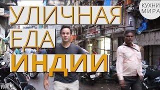 УЛИЧНАЯ ЕДА ИНДИИ и Индийская кухня (Тревор Джеймс на русском)