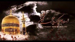 Wafat  Imam Ali ebna Musa Al-Ridha (AS)