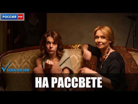 Сериал На рассвете (2019) 1-4 серии фильм мелодрама на канале Россия - анонс