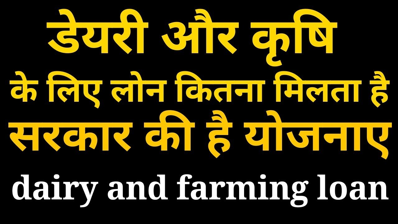 कृषि व पशुपालन | Government loan for agriculture and dairy farming business
