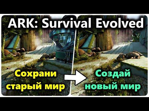 АРК Сохранения. Миры. Как начать новую игру и не потерять старую в ARK: Survival Evolved.