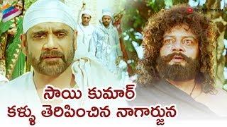 Nagarjuna Teaches a Lesson to Sai Kumar | Shiridi Sai Telugu Movie | MM Keeravani | Telugu FilmNagar