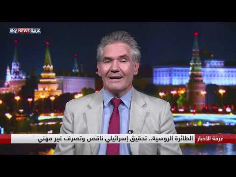 الطائرة الروسية.. تحقيق إسرائيلي ناقص وتصرف غير مهني  - نشر قبل 9 ساعة