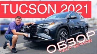 2021 Hyundai Tucson | Скоро в продаже | Обзор и тест-драйв Хендай Туксон
