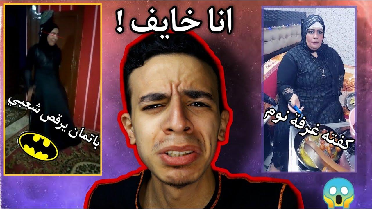 Download اغرب من كده مش هتشوف !! - ايه اللي بيحصل ده ؟