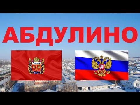 АБДУЛИНО 🏠💖🌼 (Оренбургская область) ~ Твой Город.
