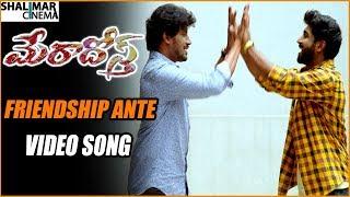 mera-dost-movie-friendship-ante-song-pavan-showrya-jayasree-shalimarcinema