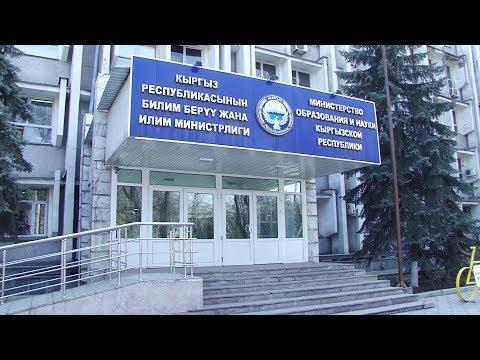 Критика в адрес Министерства образования КР не утихает / 14.09.18 / НТС