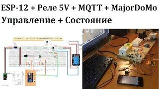 ESP8266 + Реле 5V + MQTT + MajorDoMo