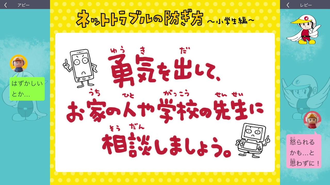 ネットの規範意識向上動画(小学生編)